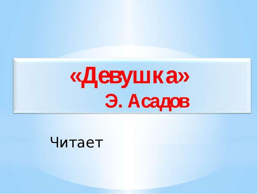 Читает «Девушка» Э. Асадов