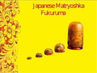 Japanese Matryoshka Fukuruma