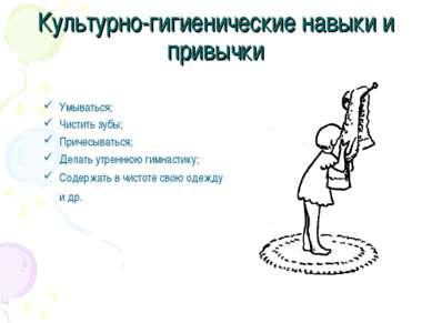Культурно-гигиенические навыки и привычки Умываться; Чистить зубы; Причесыват...