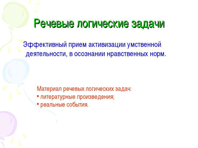Речевые логические задачи Эффективный прием активизации умственной деятельнос...