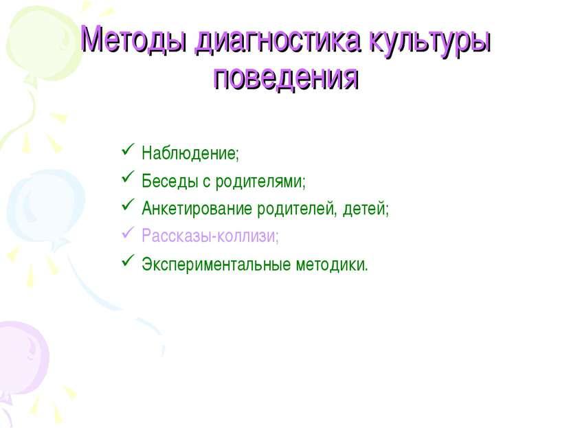 Методы диагностика культуры поведения Наблюдение; Беседы с родителями; Анкети...
