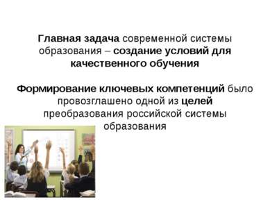 Главная задача современной системы образования – создание условий для качеств...