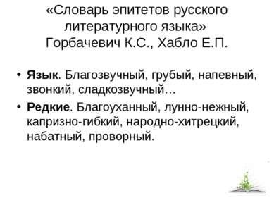 «Словарь эпитетов русского литературного языка» Горбачевич К.С., Хабло Е.П. Я...