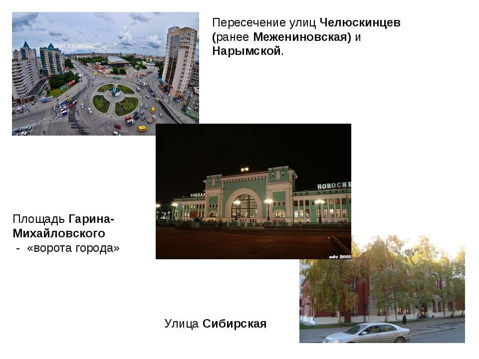 Пересечение улиц Челюскинцев (ранее Межениновская) и Нарымской. Улица Сибирск...