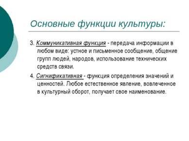 Основные функции культуры: 3. Коммуникативная функция - передача информации в...