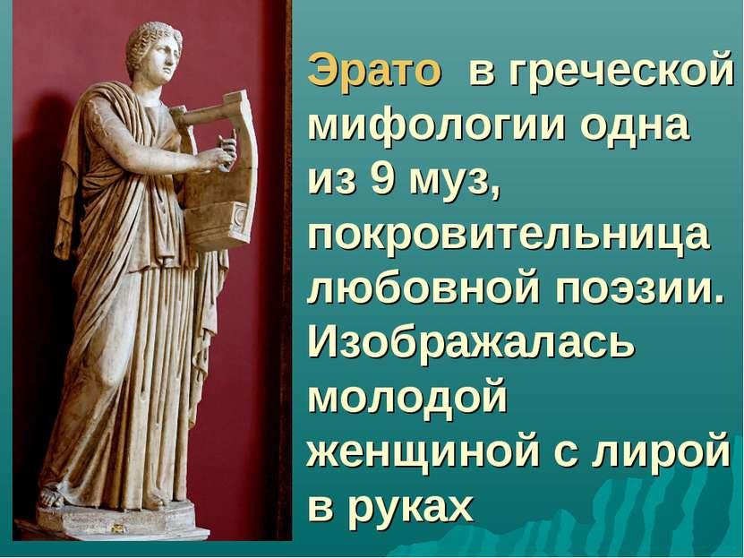 Эрато в греческой мифологии одна из 9 муз, покровительница любовной поэзии. И...