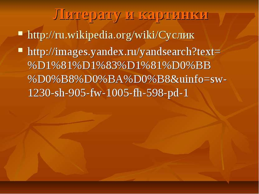 Литерату и картинки http://ru.wikipedia.org/wiki/Суслик http://images.yandex....
