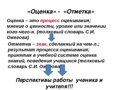 «Оценка» - «Отметка» Отметка – знак, сделанный на чем-л.; результат процесса ...