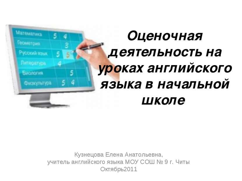 Оценочная деятельность на уроках английского языка в начальной школе Кузнецов...