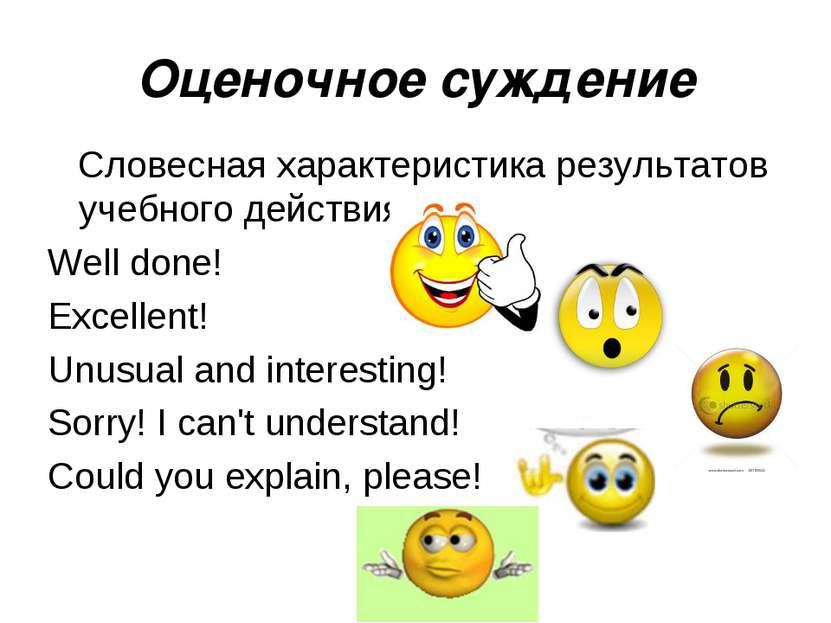 Оценочное суждение Словесная характеристика результатов учебного действия Wel...