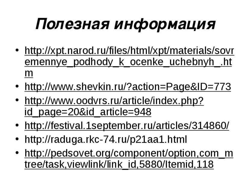 Полезная информация http://xpt.narod.ru/files/html/xpt/materials/sovremennye_...
