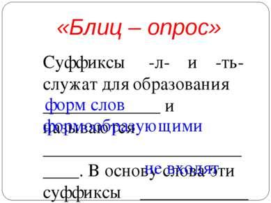 «Блиц – опрос» Суффиксы -л- и -ть- служат для образования _____________ и наз...