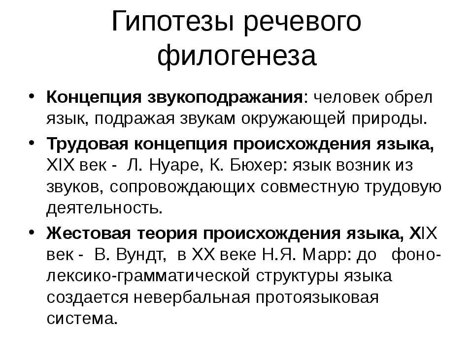 Гипотезы речевого филогенеза Концепция звукоподражания: человек обрел язык, п...