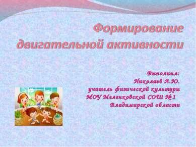 Выполнил: Николаев А.Ю. учитель физической культуры МОУ Меленковской СОШ № 1 ...