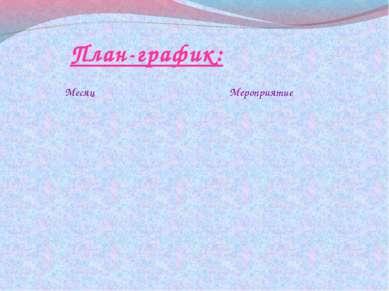 План-график: