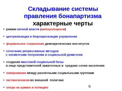 Складывание системы правления бонапартизма характерные черты режим личной вла...