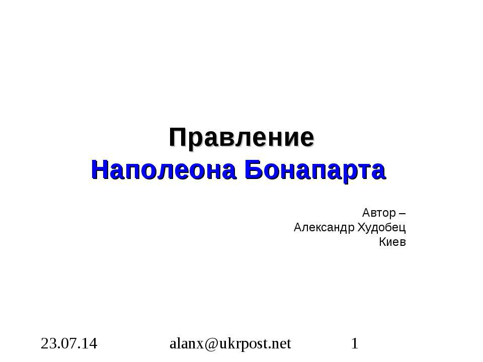 Правление Наполеона Бонапарта Автор – Александр Худобец Киев alanx@ukrpost.net