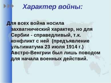 Характер войны: Для всех война носила захватнический характер, но для Сербии ...