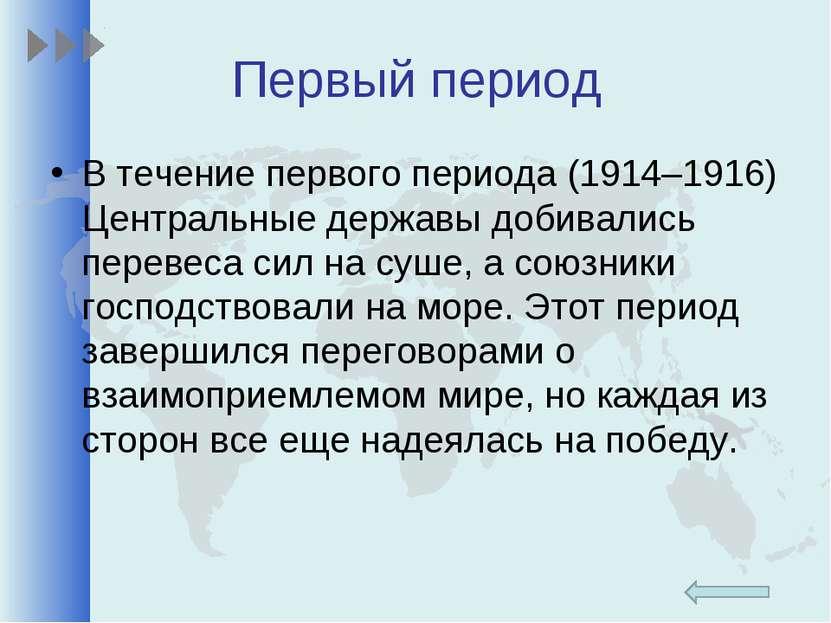 Первый период В течение первого периода (1914–1916) Центральные державы добив...