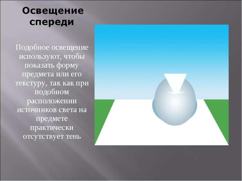 Подобное освещение используют, чтобы показать форму предмета или его текстуру...