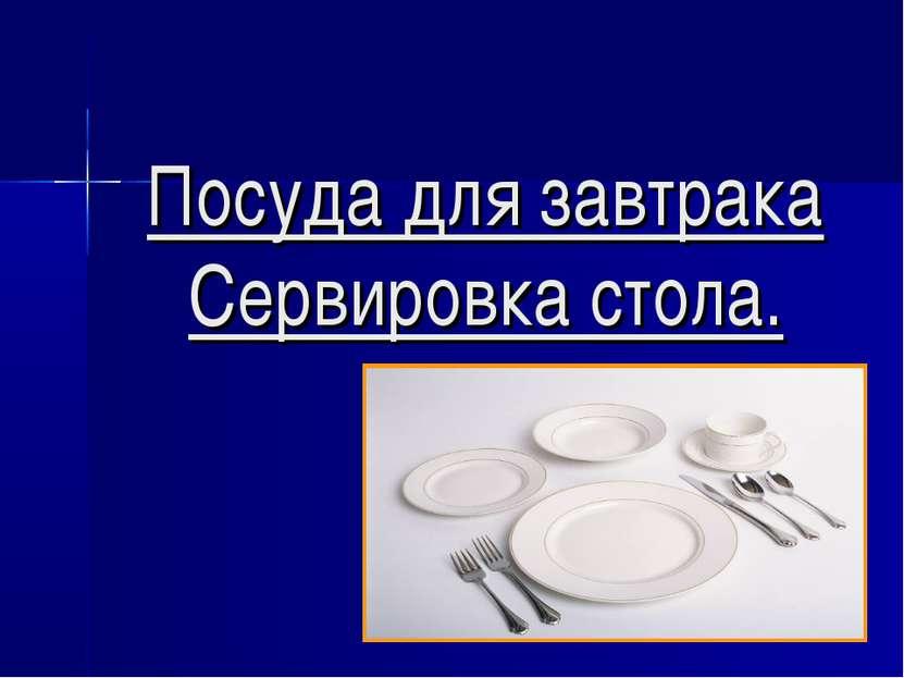 Посуда для завтрака Сервировка стола.