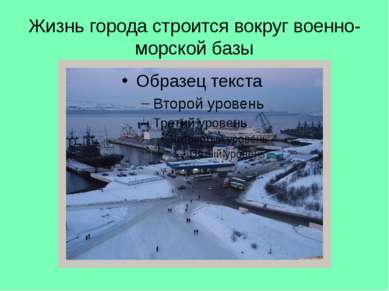 Жизнь города строится вокруг военно-морской базы