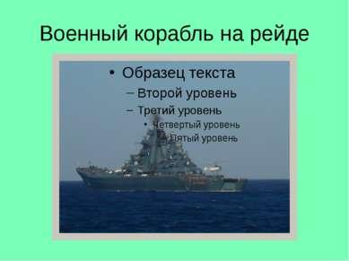 Военный корабль на рейде
