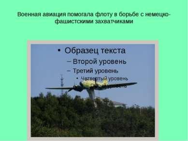 Военная авиация помогала флоту в борьбе с немецко-фашистскими захватчиками