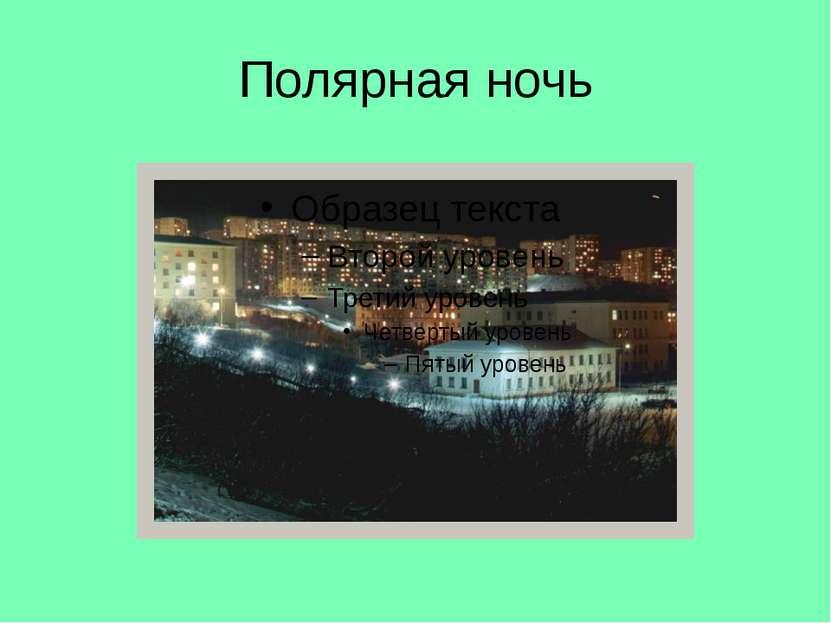 Полярная ночь