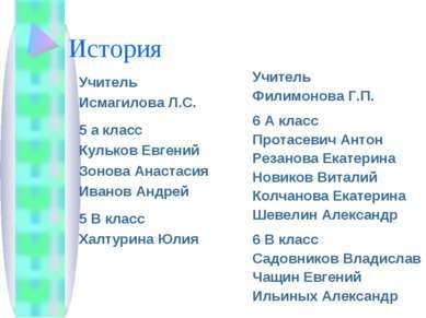 История Учитель Исмагилова Л.С. 5 а класс Кульков Евгений Зонова Анастасия Ив...