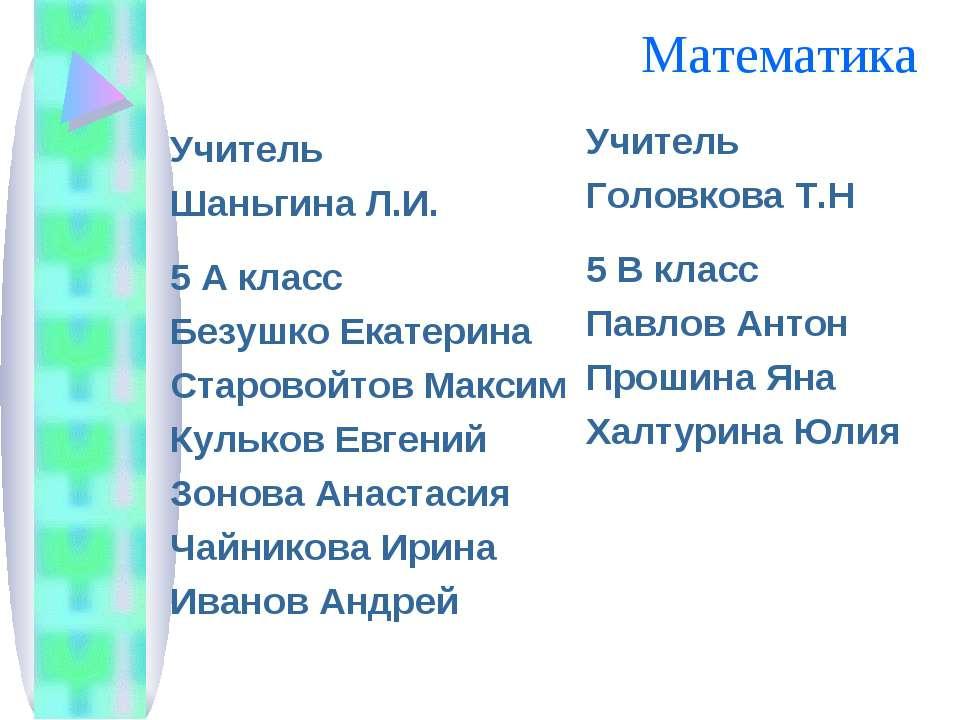 Математика Учитель Шаньгина Л.И. 5 А класс Безушко Екатерина Старовойтов Макс...