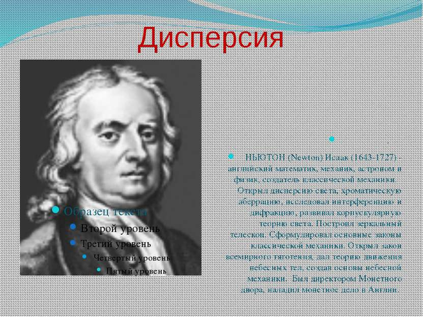 Дисперсия . НЬЮТОН (Newton) Исаак (1643-1727) - английский математик, механик...