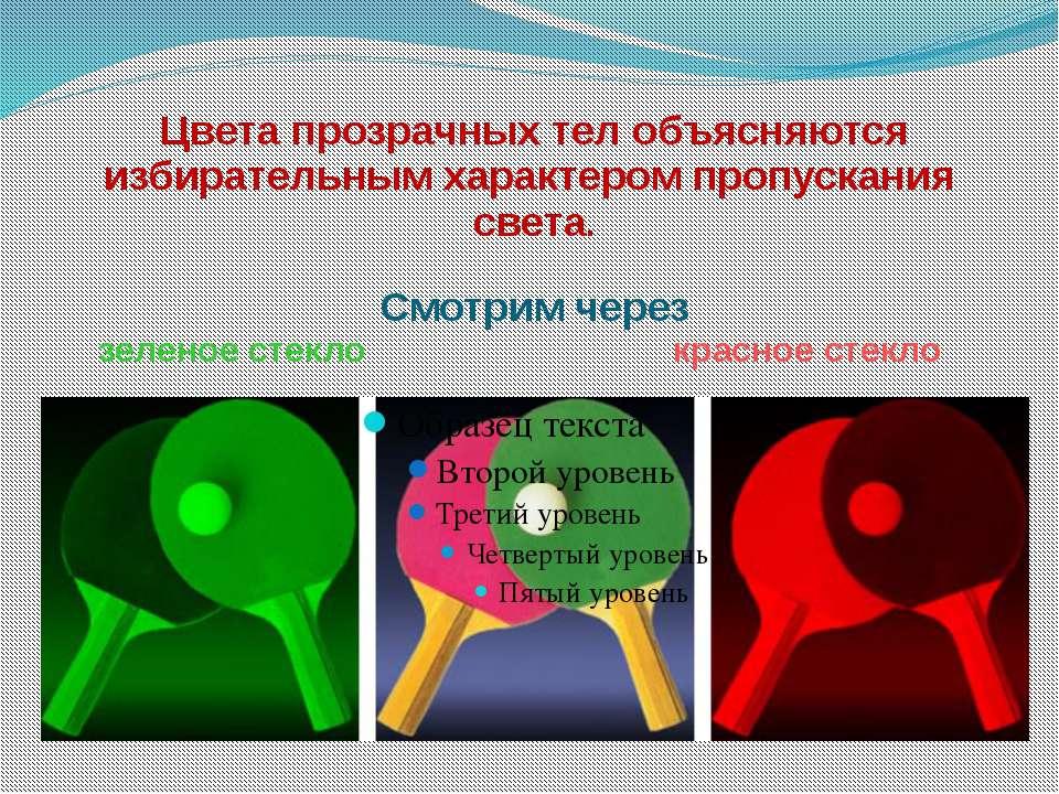Цвета прозрачных тел объясняются избирательным характером пропускания света. ...