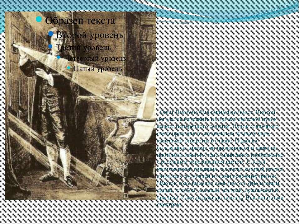 Опыт Ньютона был гениально прост. Ньютон догадался направить на призму светов...