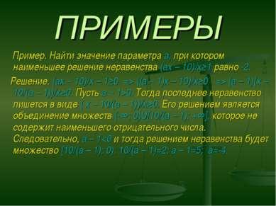ПРИМЕРЫ Пример. Найти значение параметра а, при котором наименьшее решение не...