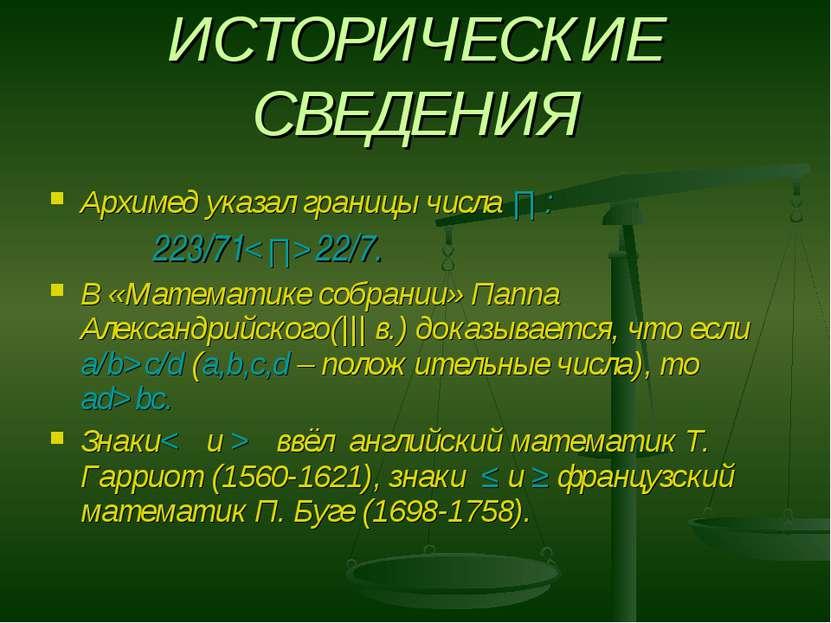 ИСТОРИЧЕСКИЕ СВЕДЕНИЯ Архимед указал границы числа ∏ : 223/7122/7. В «Математ...