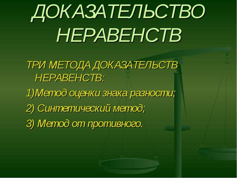 ДОКАЗАТЕЛЬСТВО НЕРАВЕНСТВ ТРИ МЕТОДА ДОКАЗАТЕЛЬСТВ НЕРАВЕНСТВ: 1)Метод оценки...