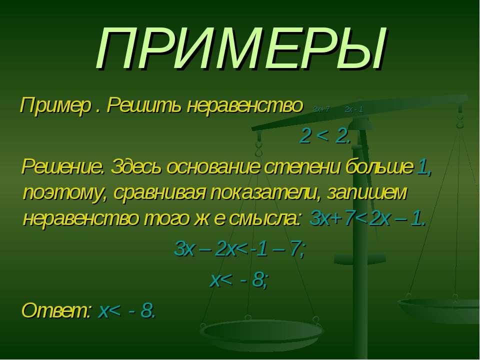 ПРИМЕРЫ Пример . Решить неравенство 3х+7 2х - 1 2 < 2. Решение. Здесь основан...