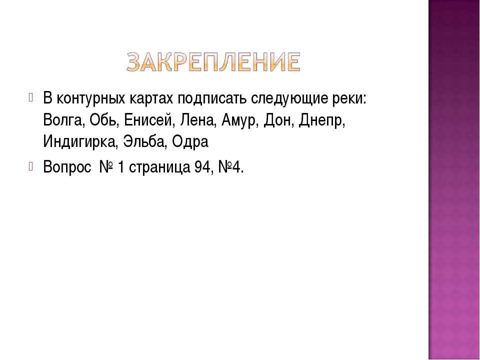 В контурных картах подписать следующие реки: Волга, Обь, Енисей, Лена, Амур, ...