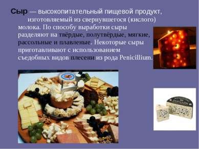 Сыр — высокопитательный пищевой продукт, изготовляемый из свернувшегося (кисл...