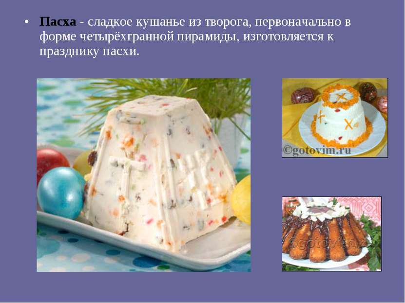 Пасха‑сладкое кушанье из творога, первоначально в форме четырёхгранной пира...