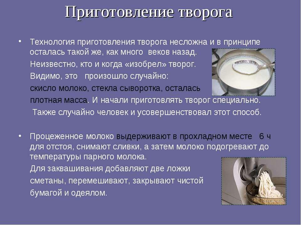 Приготовление творога Технология приготовления творога несложна и в принципе ...