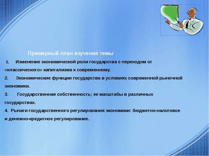 Примерный план изучения темы 1. Изменение экономической роли государства с пе...