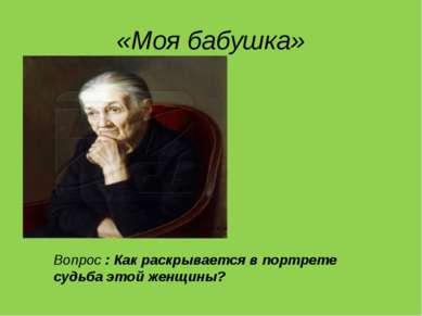 «Моя бабушка» Вопрос : Как раскрывается в портрете судьба этой женщины?