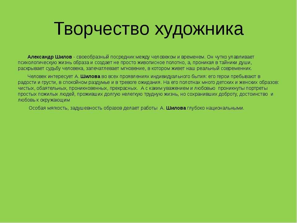 Творчество художника Александр Шилов - своеобразный посредник между человеком...