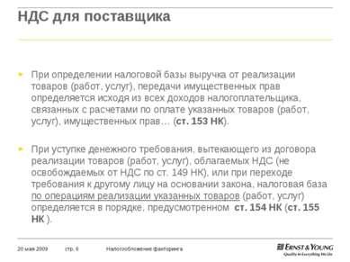 НДС для поставщика При определении налоговой базы выручка от реализации товар...