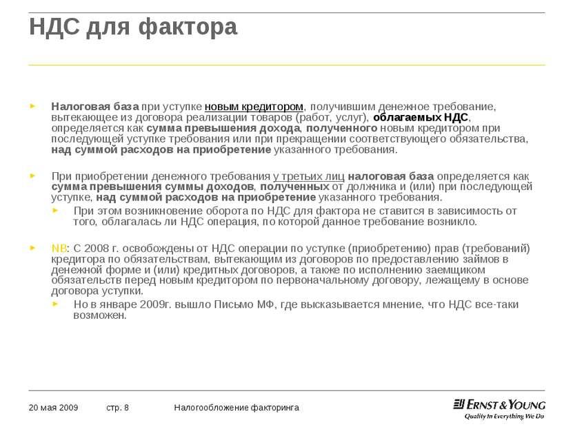 НДС для фактора Налоговая база при уступке новым кредитором, получившим денеж...