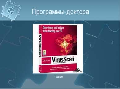 Программы-доктора Scan