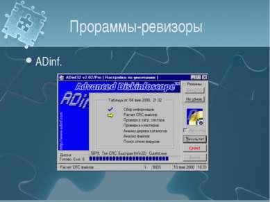 Прораммы-ревизоры ADinf.