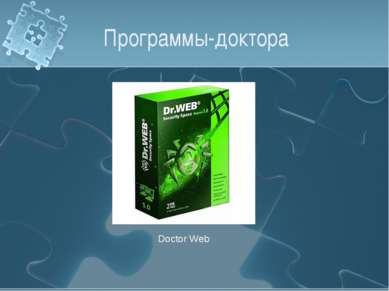 Программы-доктора Doctor Web